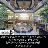 استخدام نیرو برای رستوران | استخدام در رستوران بخارا
