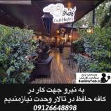استخدام نیرو برای کار در کافه حافظ