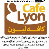 استخدام کافه لیون