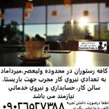 استخدام نیروی سالن و بار برای کافه رستوران