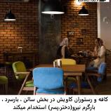 آگهی استخدام کافه رستوران کاویش