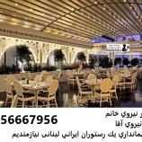 آگهی استخدام رستوران – مهماندار برای رستوران ایرانی لبنانی