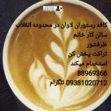 آگهی استخدام کافه رستوران لاوان