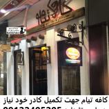 استخدام نیرو برای کافه تیام سعادت آباد