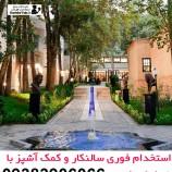 استخدام کافه باغ کاریز خیابان دولت