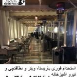 استخدام نیرو برای کافه Rosio هتل اوین