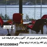 استخدام در کافه بام لند دریاچه چیتگر – اشپز و سالنکار