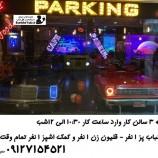 استخدام کافه پارکینگ