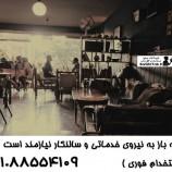 استخدام برای کافه باز