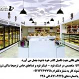 استخدام قنادی ناتلی در تهران