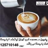 استخدام کافه پاویون در محدوده غرب تهران