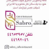 استخدام کافه رستوران سابرو