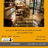 استخدام نیرو برای کافه وادی