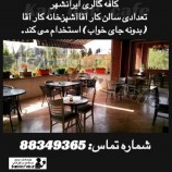 استخدام کافه گالری ایرانشهر