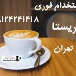 استخدام باریستا در تهران