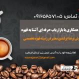 استخدام بازاریاب برای قهوه