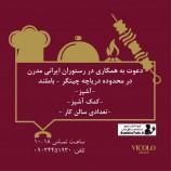استخدام در رستوران ایرانی – کار در رستوران
