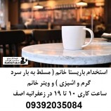 استخدام کافه در زعفرانیه