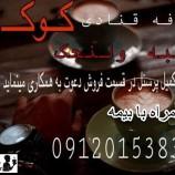 استخدام نیروی فروش کافه قنادی کوک شعبه ولنجک