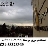 استخدام کافی شاپ در غرب تهران