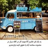 استخدام کافه سیار در محدوده سعادت اباد
