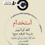 استخدام برای کافه ای در غرب تهران