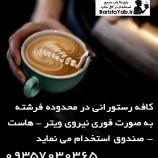 استخدام کافه در خیابان فرشته