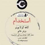 استخدام کافه در خیابان رودکی تهران