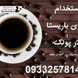 استخدام نیرو برای کافه ای در پونک تهران