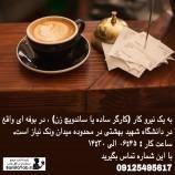استخدام کارگر ساده یا ساندویچ زن در بوفه ی دانشگاه شهید بهشتی