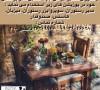 استخدام نیرو در رستوران معتبر ایرانی