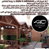 کافه و رستوران دانته واقع در یوسف اباد دعوت به همکاری می کند