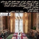 رستوران معتبر ایرانی جهت تکمیل کادر خود استخدام می نماید