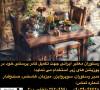 استخدام نیرو در رستوران ایرانی جهت تکمیل کادر پرسنلی
