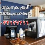 آموزش کافی شاپ در تهران