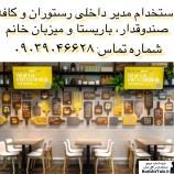 استخدام نیرو برای رستوران و کافه