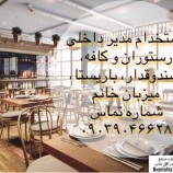 استخدام مدیرداخلی کافه و رستوران، صندوقدار، باریستا و میزبان خانم