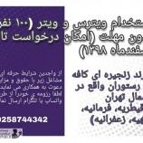 استخدام ویترس و ویتر (۱۰۰نفر) بدون مهلت، در برند زنجیره ای رستوران و کافه در شمال تهران