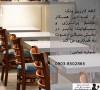 اگهی استخدام تعدادی سالن کار خانم در کافه کارزین شعبه ونک