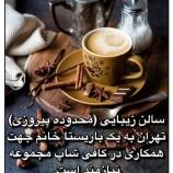 سالن زیبایی  (محدوده پیروزی)تهران به یک باریستا خانم جهت همکاری در کافی شاپ مجموعه نیازمند است