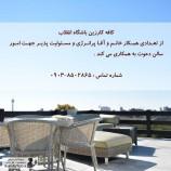 استخدام نیروی سالن در کافه کارزین شعبه باشگاه انقلاب