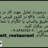 """آگهی استخدام نیروی بار در رستوران بکت واقع در """"کشور قبرس شمالی"""""""