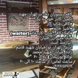 کافه رستوران دف جهت تکمیل کادر خود در چندین سِمَت دعوت به همکاری میکند