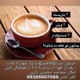 استخدام نیروی باریستا، ویتر و صندوقدار در کافه محدوده خیابان دولت (کلاهدوز)
