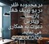 استخدام باریستا و ویترس در کافه لوهان