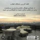 استخدام سالن کار خانم در کافه کارزین شعبه باشگاه انقلاب
