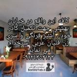 استخدام اشپز فرنگی و سری زنِ قلیان عربی در کافه «این» واقع در بهشتی