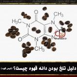 شیمی قهوه و دلایل تلخی قهوه