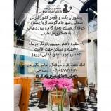 رستوران بکت واقع در کشور قبرس شمالی، شهر فاماگوستا از باریستای حرفه ای دعوت به همکاری می کند