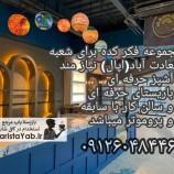 استخدام نیرو در کافه فکرکده شعبه سعادت آباد